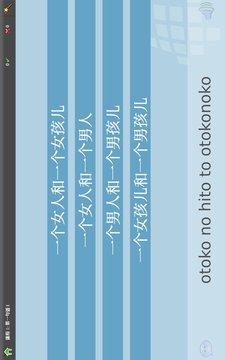 L-Lingo 学习日语 (Free)