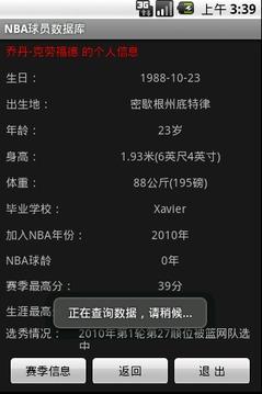 NBA球员数据库