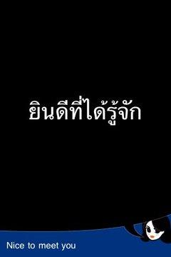 Lingopal泰国建兴