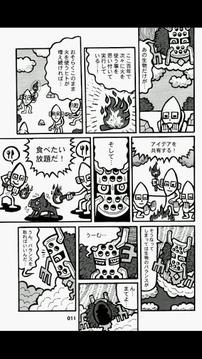 (1)よくわかる天地创造 第1巻 / 香山哲