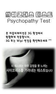 싸이코패스 테스트 (Full)