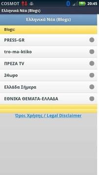 Ελληνικά Νέα (Blogs)