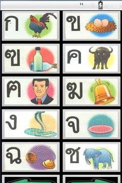 Thai Alphabet ฝึกท่อง กไก่ ก-ฮ