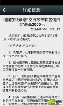 中国网购平台网