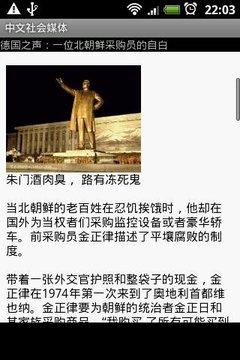 中文社会媒体