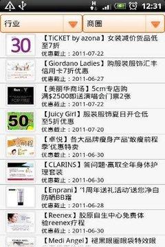 香港打折优惠v1.0