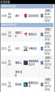 香港机场航班