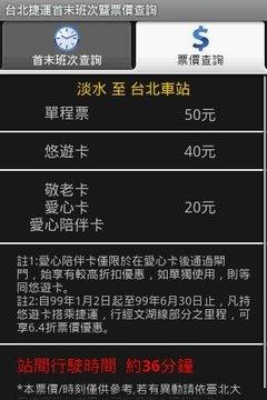台北捷運資訊