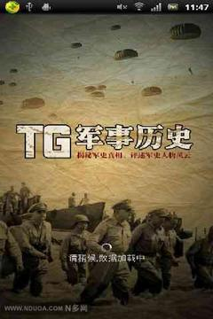 TG军事历史