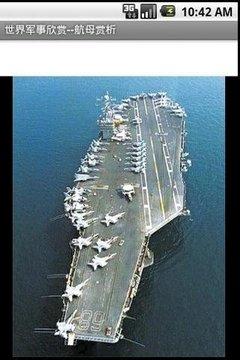 世界军事欣赏