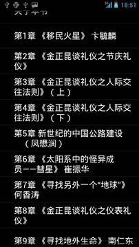 百家讲坛全收录_中
