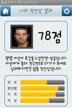 얼굴로보는 첫인상 테스트 (얼굴인식)