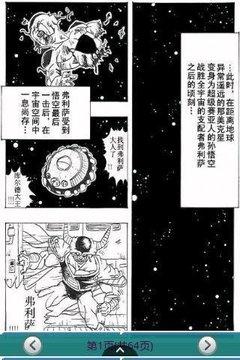 龙珠AF漫画大全