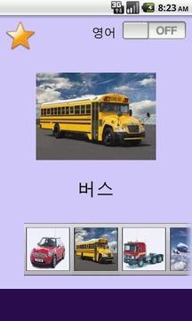汽车外语学习