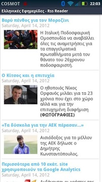 Ελληνικές Εφημερίδες - RSS
