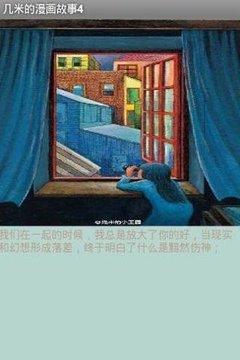 几米的漫画故事4