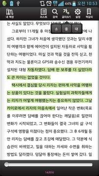 U+북마켓 [초고속 만화뷰어 업데이트~!]
