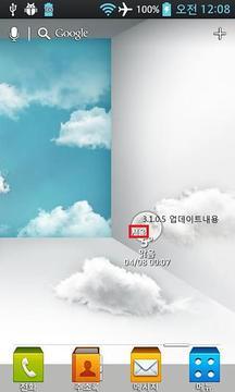 nWeather(앤웨더) - 1x1 날씨위젯, 기상청