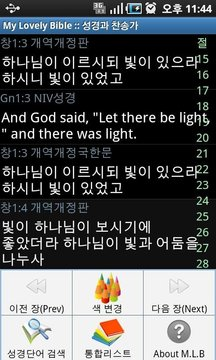 My Lovely Bible 안드로이드 성경 찬송가