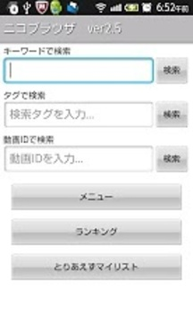 浏览器(nico nico动画再生程序) ニコブラウザ (ニコニコ动画再生アプリ)