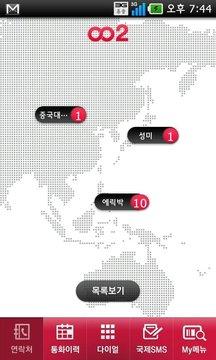 스마트002 전세계무료 국제전화 체험, 프리미엄 품질