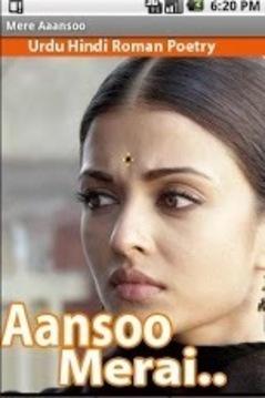 Mere Aansoo (URDU/Hindi Roman)