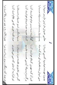 Robayaat Omar Khayyam