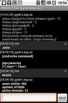 EMess,免费XMPP客户端