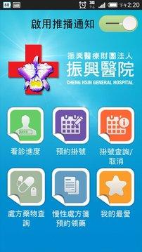振兴医院V2.0