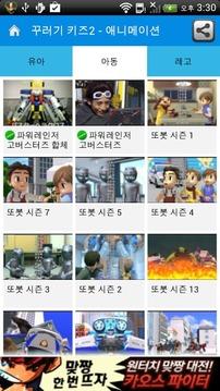 꾸러기 키즈2 -유아 동영상 ( 뽀로로,동요,동화 등)