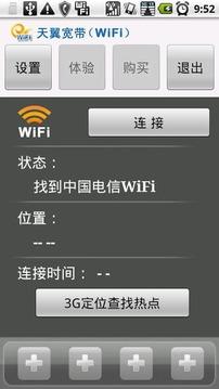 WiFi拨号客户端