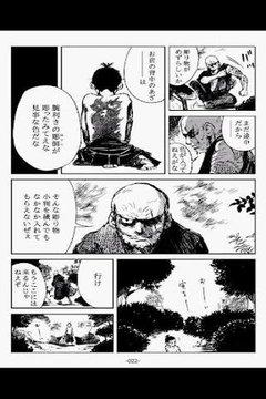 (1)くりから异闻 / 旅井とり