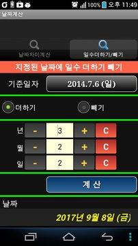 통합계산기(Total Calculator)