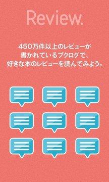 ブクログ - 本棚/読书管理/バーコード/本