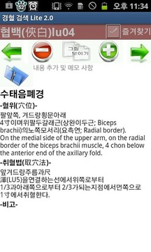 한의학 경혈 검색 Lite 2.0