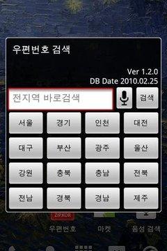 邮编查询软件(韩国)