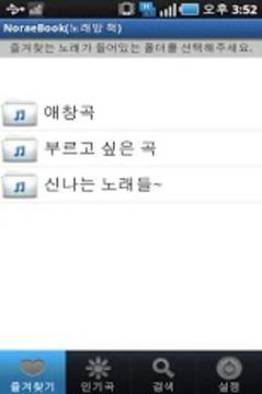 노래방 책 검색(NoraeBook)
