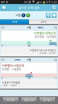 서울대중교통