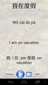 Learn Chinese & Travel
