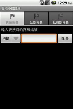 香港小巴路線