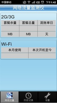 网络流量检测器