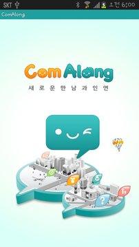 컴얼롱 - 소개팅 어플 친구,애인 만들기,블로그
