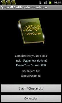 Quran MP3 With Uyghur