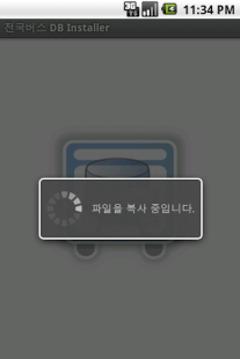 전국버스 DB Installer