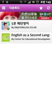 영어팟 - 영어공부 팟캐스트