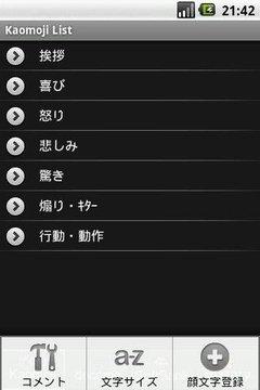 Kaomoji名单