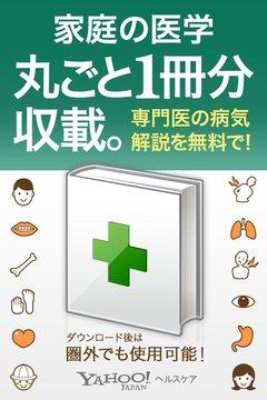 Yahoo!家庭の医学 - 病気の症状、诊断、治疗法を解说
