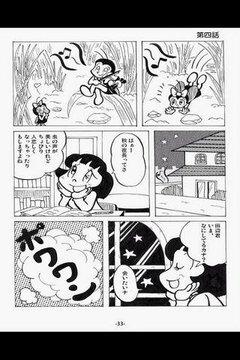 痛快乙女みよちゃん / アシタモ
