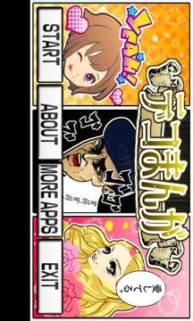 自制漫画 COMICMAKER