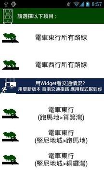 香港电车指南